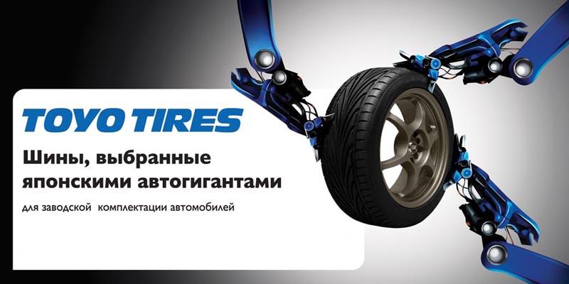 http://kolesospec.ru/tyres/otzyvy-avtovladelcev-o-shinax-toyo.html