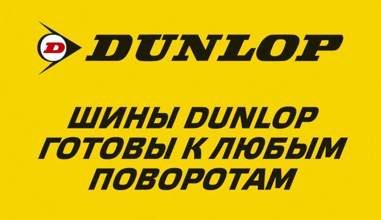 http://kolesospec.ru/tyres/xarakteristika-shin-dunlop.html