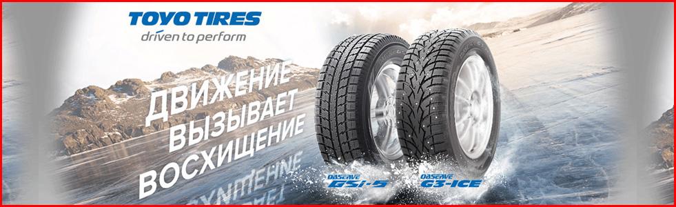 http://kolesospec.ru/tyres/toyo/proizvoditel-shin-marki-toyo.html