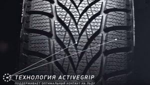 Применение технологии ActiveGrip