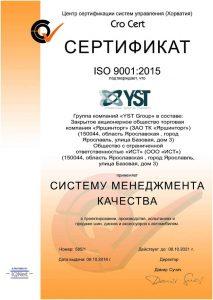 Полученный сертификат ISO 9001