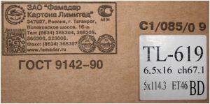 Соответствие коробки ГОСТ 9142-90