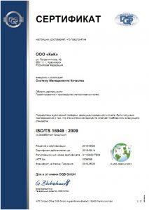 Подтверждение соответствия продукции K&K стандарту ISO/TS 16949:2009